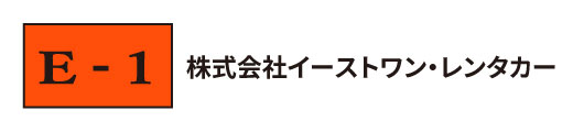 株式会社イーストワン・レンタカー 公式サイト